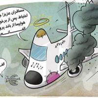 کاریکاتور های تلخ از سقوط هواپیما