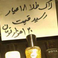 تجمل گرایی و اشرافی گری از نظر اسلام