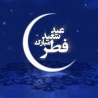 عید فطر عید چیست ؟