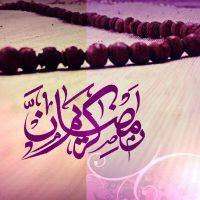 ۴۰ حدیث در مورد ماه رمضان
