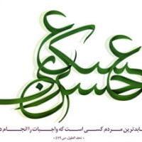 نحوه خواندن نماز امام حسن عسکری