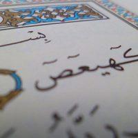 حروف مقطعه در قرآن چیست؟