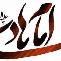 تاریخ ولادت امام هادی (ع) چه روزی است؟