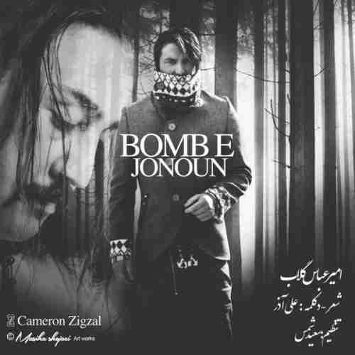 دانلود آهنگ امیر عباس گلاب به نام بمب جنون