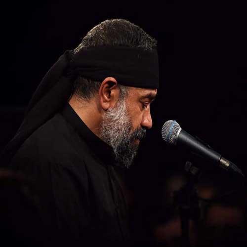 دانلود مداحی محمود کریمی به نام به پای پرچم سرخت چه سرها که نیفتادن
