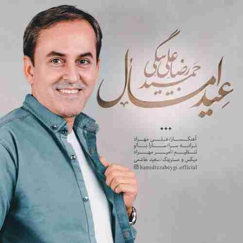 دانلود آهنگ حمیدرضا علی بیگی به نام عید امسال