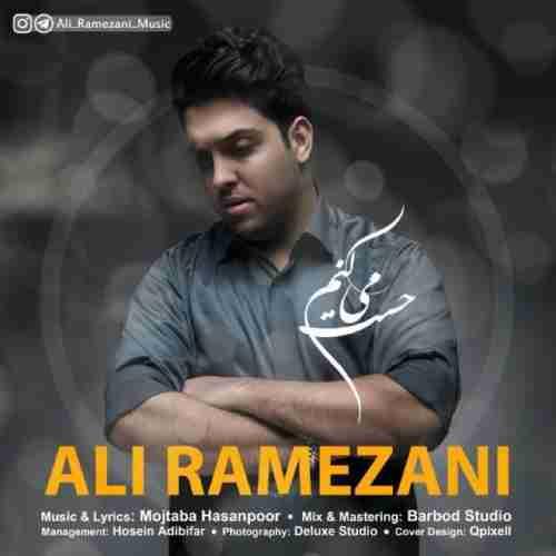 دانلود آهنگ علی رمضانی به نام حست میکنم