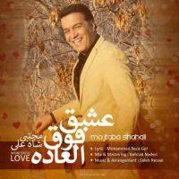 دانلود آهنگ مجتبی شاه علی به نام عشق فوق العاده
