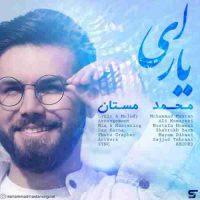 دانلود آهنگ محمد مستان به نام ای یار