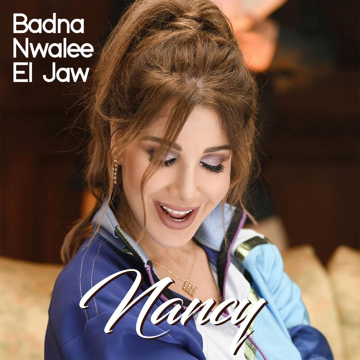 دانلود آهنگ نانسی عجرم به نام بدنا نولع الجو