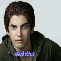 دانلود مداحی فرشاد آزادی به نام روله علی اصغر