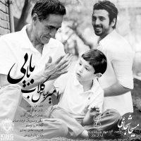 دانلود آهنگ امیر عباس گلاب به نام بابایی