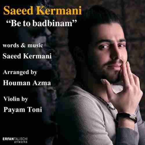 دانلود آهنگ سعید کرمانی به نام به تو بدبینم