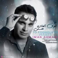 دانلود آهنگ ایمان احمدی به نام تو فوق العاده هستی