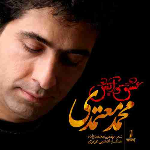 دانلود آهنگ محمد معتمدی به نام عشق و آتش