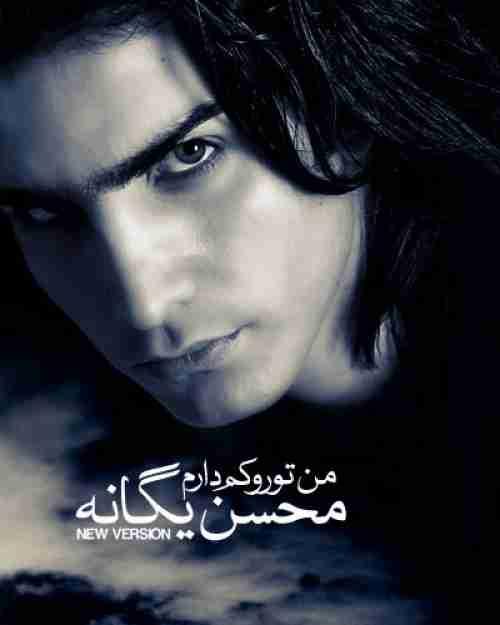 دانلود آهنگ محسن یگانه به نام من تو رو کم دارم