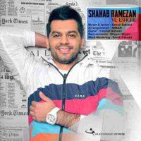 دانلود آهنگ شهاب رمضان به نام یه عشق
