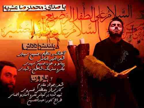 دانلود آهنگ محمدرضا عشریه به نام بارون
