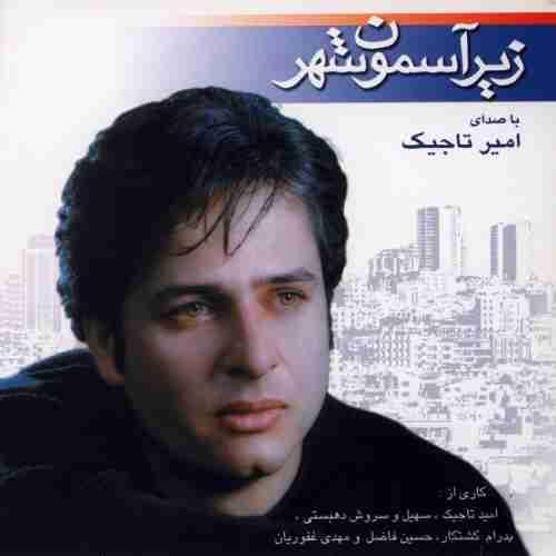 دانلود آهنگ امیر تاجیک به نام معجزه