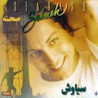 دانلود آهنگ سیاوش شمس به نام برقص