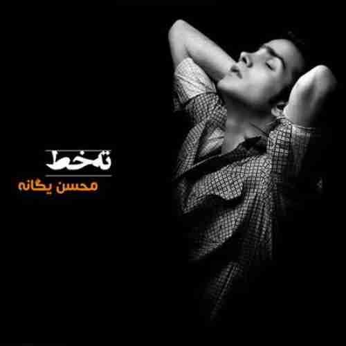 دانلود آهنگ محسن یگانه به نام آتیش پاره