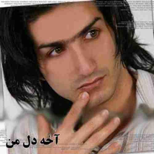 دانلود آهنگ محسن یگانه به نام آخه دل من