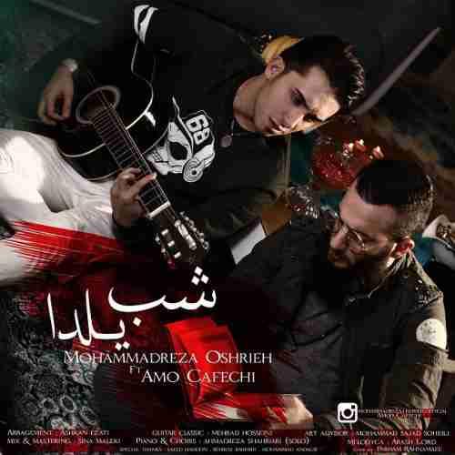 دانلود آهنگ محمدرضا عشریه و عمو کافه چی به نام شب یلدا