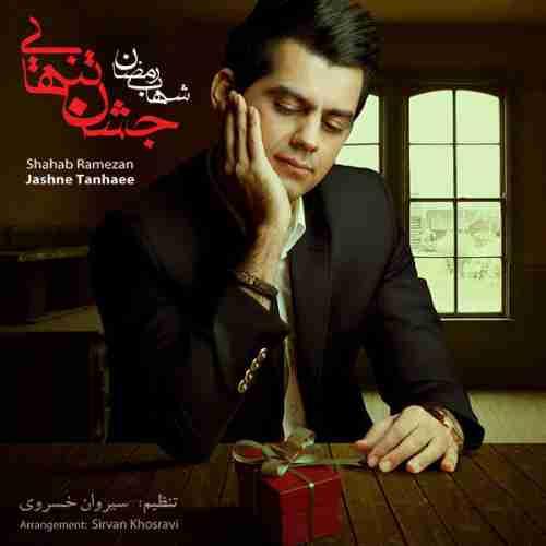 دانلود آهنگ شهاب رمضان به نام قسمت