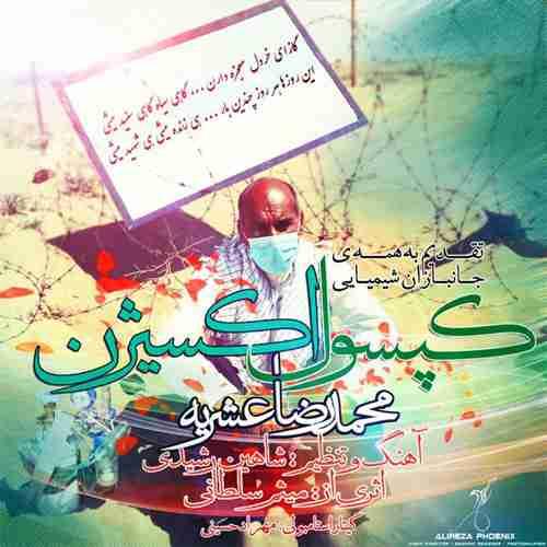 دانلود آهنگ محمدرضا عشریه به نام کپسول اکسیژن