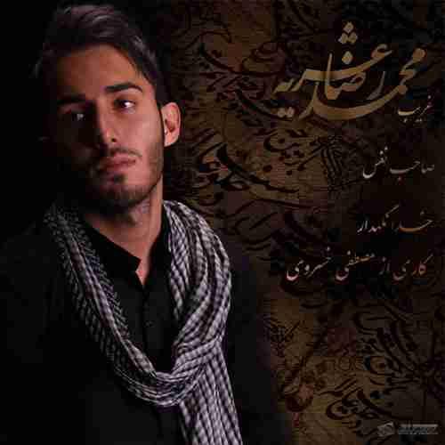 دانلود آهنگ محمدرضا عشریه به نام غریب