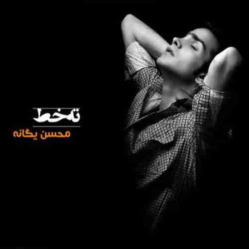 دانلود آهنگ محسن یگانه به نام جمعه
