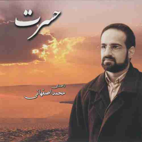دانلود آهنگ محمد اصفهانی به نام آفتاب مهربانی