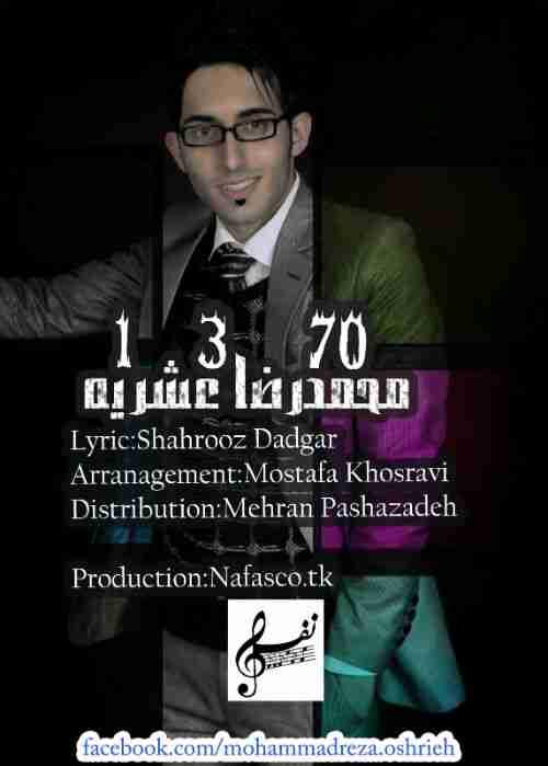 دانلود آهنگ محمدرضا عشریه به نام ۱۳۷۰