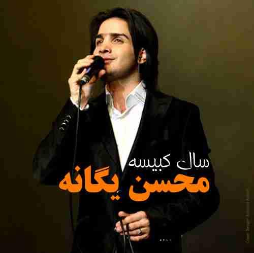 دانلود آهنگ محسن یگانه به نام برو برو