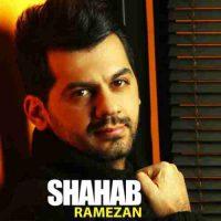 دانلود آهنگ شهاب رمضان به نام اولین لبخند