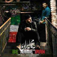 دانلود آهنگ امیرحسین افتخاری و امین بیگ ای به نام به نام ایران