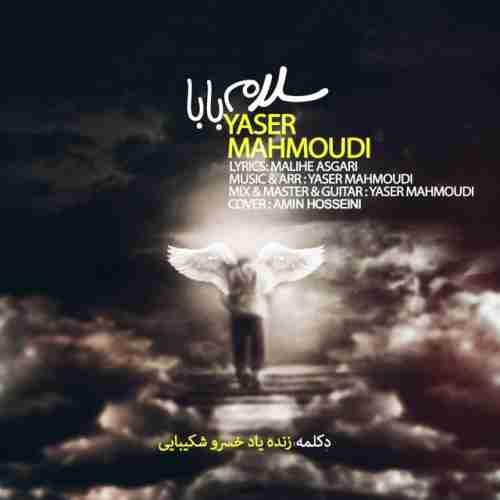 دانلود آهنگ یاسر محمودی به نام سلام بابا