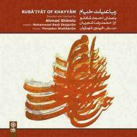 دانلود آهنگ محمدرضا شجريان به نام اسرار ازل را نه تو دانی و نه من
