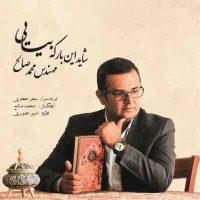 دانلود آهنگ مهندس محمد صالح به نام شاید این بار که بیایی