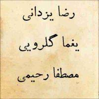 دانلود آهنگ یغما گلرویی و مصطفی رحیمی و رضا یزدانی به نام کوچه ملی