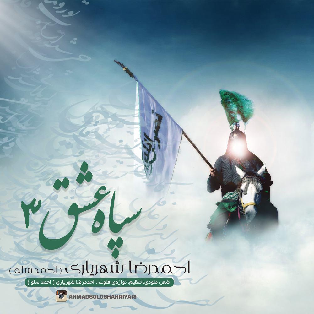 دانلود آهنگ احمد سلو به نام باران گرفته