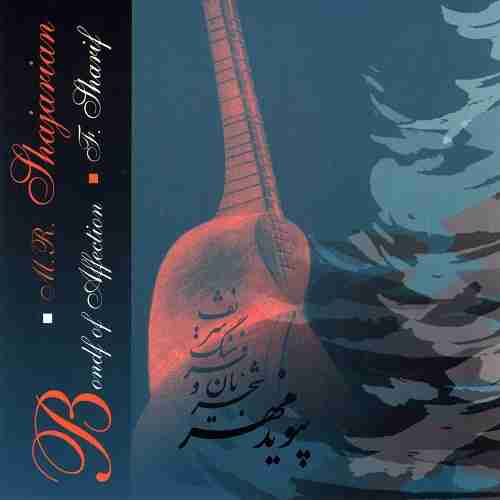 دانلود آهنگ محمدرضا شجریان به نام آواز تمنای دوست، ابوعطا