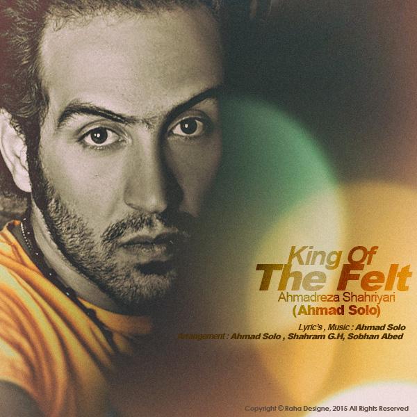 دانلود آهنگ احمد سلو به نام پادشاه احساس