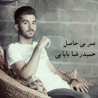 دانلود آهنگ حمیدرضا بابایی به نام عمر بی حاصل
