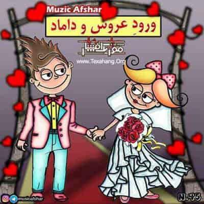 دانلود آهنگ موزیک افشار به نام ورود عروس و دوماد