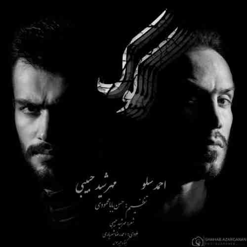 دانلود آهنگ احمد سلو و مهرشید حبیبی به نام کوک