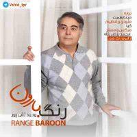 دانلود آهنگ وحید تقی پور به نام رنگ بارون