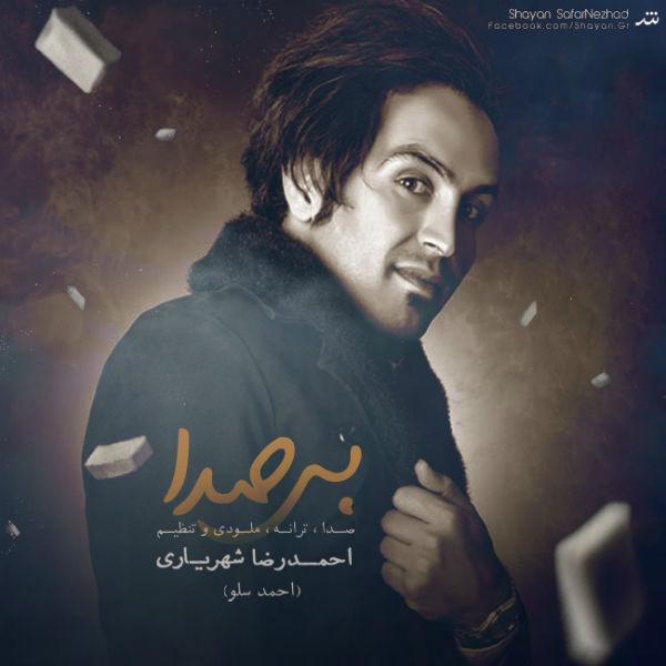 دانلود آهنگ احمد سلو به نام بی صدا