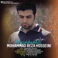 دانلود آهنگ محمدرضا حسینی به نام خوشبختی