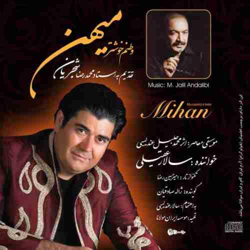 دانلود آهنگ سالار عقیلی به نام آواز شور فرود به اصفهان